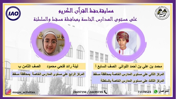 Congratulations to MSQPS ًWinners in the Quran Competition among Private Schools in Muscat Region and the Sultanate